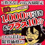 「★☆最安値フリー割★☆」08/06(木) 18:19   熟女の風俗最終章 池袋店のお得なニュース