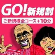 「☆GO!新規割☆」06/19(土) 00:01   熟女の風俗最終章 池袋店のお得なニュース