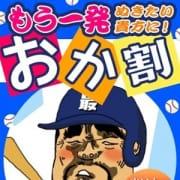 「☆おか割☆」06/19(土) 00:30   熟女の風俗最終章 池袋店のお得なニュース