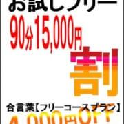「大好評!割引きプラン!!」05/30(土) 09:58 | 金沢人妻 Club DEEのお得なニュース