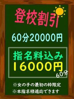 登校割引 | T-BACKS てぃ~ばっくす錦糸町店 - 錦糸町風俗
