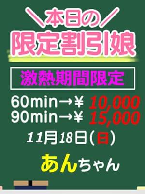 あん|T-BACKS てぃ~ばっくす錦糸町店 - 錦糸町風俗