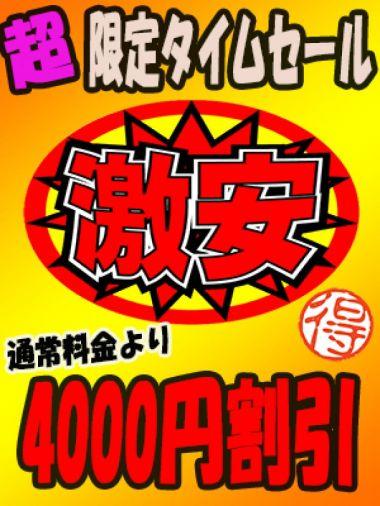 超得タイムセール|T-BACKS てぃ~ばっくす錦糸町店 - 錦糸町風俗