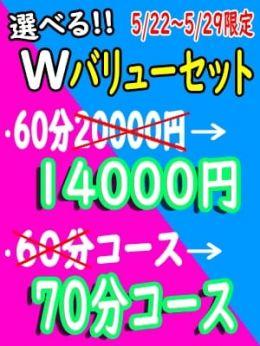 Wバリューセット | T-BACKS てぃ~ばっくす錦糸町店 - 錦糸町風俗