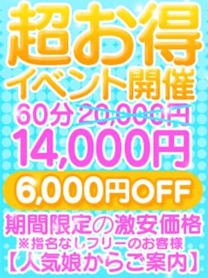 フリー割イベント(T-BACKS てぃ~ばっくす錦糸町店)のプロフ写真1枚目