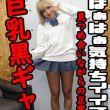 T-BACKS てぃ~ばっくす錦糸町店のクーポン写真