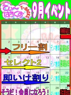 9月のイベント|T-BACKS てぃ~ばっくす錦糸町店 - 錦糸町風俗