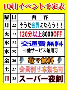 10月のイベント | T-BACKS てぃ~ばっくす錦糸町店 - 錦糸町風俗