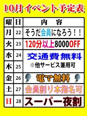 10月のイベント|T-BACKS てぃ~ばっくす錦糸町店 - 錦糸町風俗