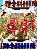 ロングコース割引|T-BACKS てぃ~ばっくす錦糸町店でおすすめの女の子