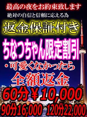 ㊙本日限定!!|T-BACKS てぃ~ばっくす錦糸町店 - 錦糸町風俗