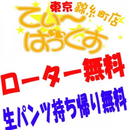 「✔リアルイメクラがすべて無料で!」02/25(日) 18:25   T-BACKS てぃ~ばっくす錦糸町店のお得なニュース