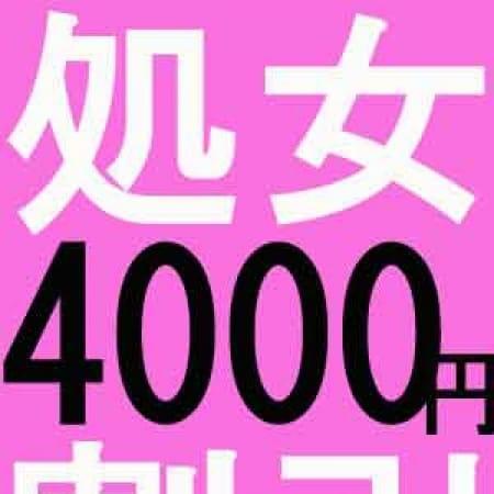 「大人気【処女割り】で4000円割引き♪」02/25(日) 20:10   T-BACKS てぃ~ばっくす錦糸町店のお得なニュース