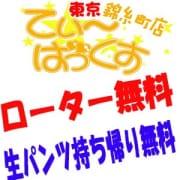 「✔リアルイメクラがすべて無料で!」04/27(金) 12:40 | T-BACKS てぃ~ばっくす錦糸町店のお得なニュース