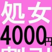 「大人気【処女割り】で4000円割引き♪」08/20(月) 20:00 | T-BACKS てぃ~ばっくす錦糸町店のお得なニュース