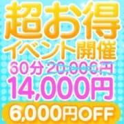 「60分20000円→60分14000円」08/30(木) 20:38 | T-BACKS てぃ~ばっくす錦糸町店のお得なニュース