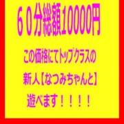 「✔リアルイメクラがすべて無料で!しかも60分10000円!!」12/04(火) 12:57 | T-BACKS てぃ~ばっくす錦糸町店のお得なニュース