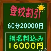 「✔1本目の娘は『4000円割引』の60分16000円ですよーーー!」03/18(月) 21:59 | T-BACKS てぃ~ばっくす錦糸町店のお得なニュース