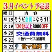 「毎日イベント開催中☆」03/19(火) 18:06 | T-BACKS てぃ~ばっくす錦糸町店のお得なニュース