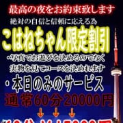 「限定イベント開催中!★T-BACKS」03/21(木) 03:42 | T-BACKS てぃ~ばっくす錦糸町店のお得なニュース