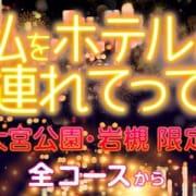 「大宮公園・岩槻は車でお迎えで全コース2,000円引き! 」09/23(日) 05:59 | 大宮人妻花壇のお得なニュース