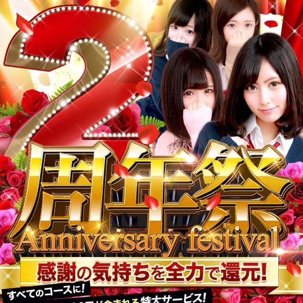 ★2周年祭★