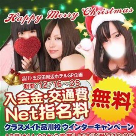 「ハッピーメリークリスマス♪」12/18(月) 04:00   クラスメイト 品川校のお得なニュース