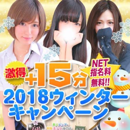 「2018年ウィンターキャンペーン♪」01/05(金) 14:13 | クラスメイト 品川校のお得なニュース