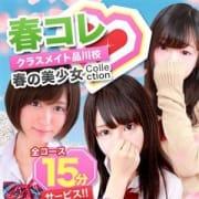 「◆出会いの春をさらにお得に!『春の美少女コレクション』」03/21(水) 04:00 | クラスメイト 品川校のお得なニュース