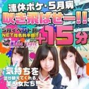 「◆アナタのすべてを元気にしたい!美少女達とお得な『5月イベント割引』で気持ちを塗り替えろ!」05/23(水) 12:50   クラスメイト 品川校のお得なニュース