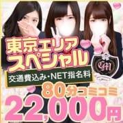 「☆★東京エリアスペシャル★☆」06/20(水) 00:00 | クラスメイト 品川校のお得なニュース