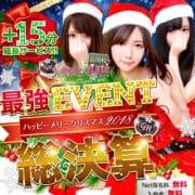 「最強イベント総決算!メリークリスマス2018♪」12/10(月) 15:24 | クラスメイト 品川校のお得なニュース