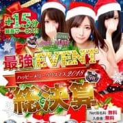 「ハッピーメリークリスマス2018♪」12/18(火) 21:10 | クラスメイト 品川校のお得なニュース