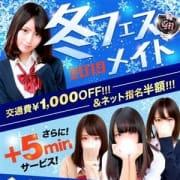 「冬フェスメイト 2019♪」01/20(日) 19:10 | クラスメイト 品川校のお得なニュース