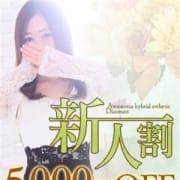 「【新人割】5000円OFF!!※新人さんのみこの特価でご案内可能!」04/14(日) 16:33   新宿泡洗体ハイブリッドエステのお得なニュース