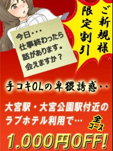 しんき|手コきゅん - 大宮風俗