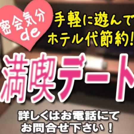 「ホテル代が安くなる??」04/23(月) 13:02 | 手コきゅんのお得なニュース
