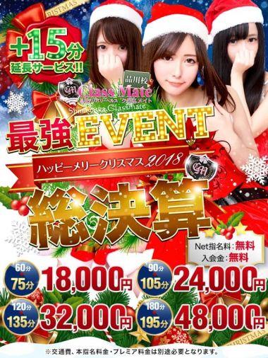 クリスマス2018|クラスメイト 品川校 - 五反田風俗