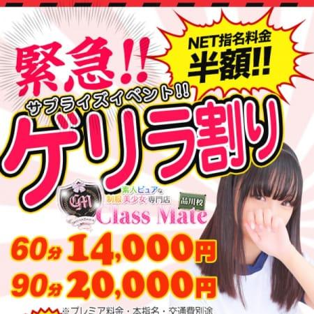 「緊急割引速報『ゲリラ割り』」02/15(木) 07:35   クラスメイト 品川校のお得なニュース