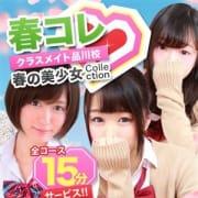 「◆出会いの春をさらにお得に!『春の美少女コレクション』」04/22(日) 09:50 | クラスメイト 品川校のお得なニュース