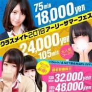 「◆夏は美少女も大胆に!クラスメイトも大胆にサービスしちゃいます♪」07/20(金) 01:40 | クラスメイト 品川校のお得なニュース