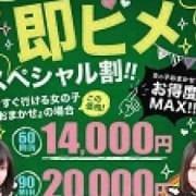 「緊急★『即ヒメSP割り』」11/28(水) 06:16 | クラスメイト 品川校のお得なニュース