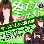 「冬フェスメイト 第3弾!!」02/22(金) 18:13 | クラスメイト 品川校のお得なニュース