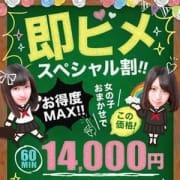 「緊急速報♪即ヒメSP割引」02/24(日) 11:10 | クラスメイト 品川校のお得なニュース