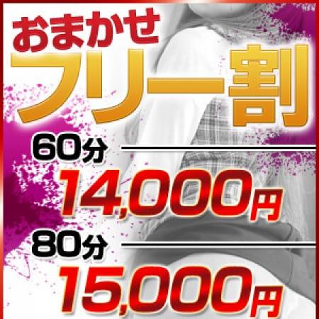 「お得にフリー割り!」02/26(月) 02:30 | デキるOLの淫らな欲情倶楽部のお得なニュース
