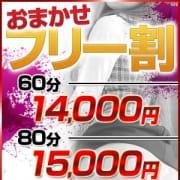 「お得にフリー割り!」03/23(金) 02:29 | デキるOLの淫らな欲情倶楽部のお得なニュース