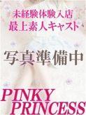 本日体験入店【新人】|ピンキープリンセスでおすすめの女の子