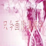 ぴんく|ピンキープリンセス - 舞鶴・福知山風俗