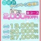 キャンペーン♪|プリンセスマーメイドクラブ - 錦糸町風俗