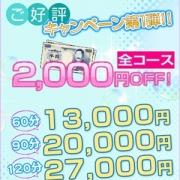 「リニューアルオープンイベント♪」02/09(金) 20:09 | プリンセスマーメイドクラブのお得なニュース